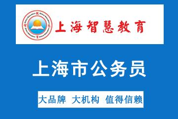 上海智慧教育上海市公務員考試培訓圖片
