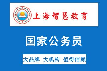 上海智慧教育國家公務員考試培訓圖片