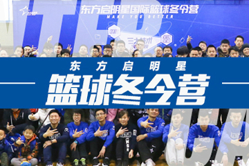 上海東方啟明星籃球訓練營東方啟明星國際籃球冬令營 圖片