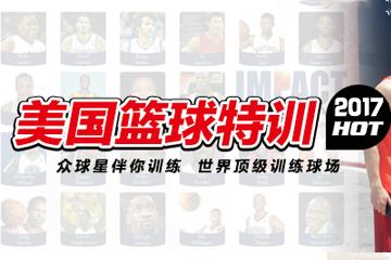 上海東方啟明星籃球訓練營上海東方啟明星美國籃球特訓營圖片