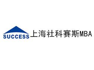 上海社科赛斯MBA培训