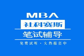 上海社科賽斯MBA培訓上海社科賽斯MBA筆試輔導圖片