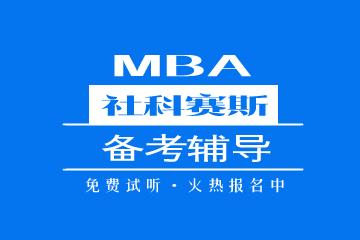 上海社科賽斯MBA培訓上海社科賽斯MBA備考輔導圖片