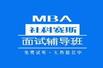 上海社科賽斯MBA培訓上海社科賽斯MBA面試輔導圖片