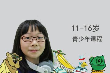 武漢大腦地圖少兒英語11-16歲青少年英語培訓課程圖片圖片