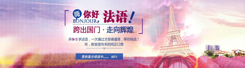 南京香鳶法語培訓中心