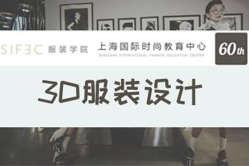 上海时尚服装买手学院3D服装设计培训凯发k8App   图片