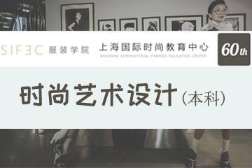 上海時尚服裝買手學院時尚藝術設計專業(本科)課程圖片