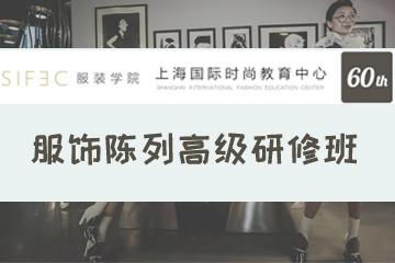 上海时尚服装买手学院服饰陈列高级研修班图片