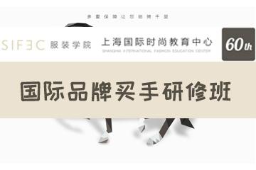 上海時尚服裝買手學院SIFEC國際品牌買手高級研修課程圖片