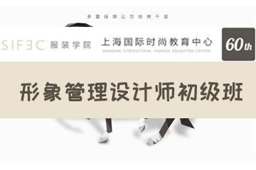 上海時尚服裝買手學院SIFEC形象管理設計師初級班圖片