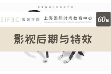 上海時尚服裝買手學院影視后期與特效課程圖片