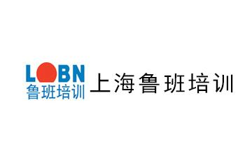 上海魯班培訓一級消防工程師應考精品課程圖片