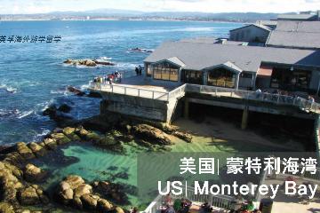 EF英孚海外留學游學美國蒙特利灣:21天寄宿文化深度浸泡營圖片