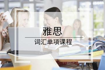 深圳新東方英語雅思詞匯單項培訓課程圖片圖片