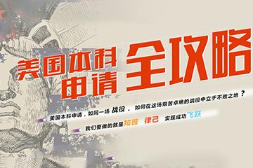 上海威久留學美國本科留學申請方案圖片
