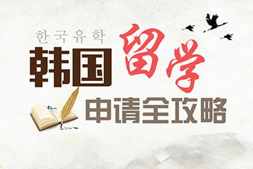 上海威久留學韓國學習名校申請項目圖片