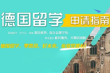 广州威久留学德国学习直通车凯发k8App图片图片