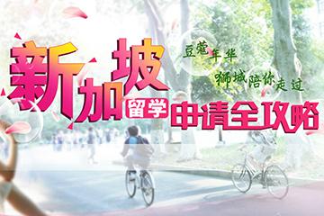 上海威久留學新加坡學習精品服務項目圖片