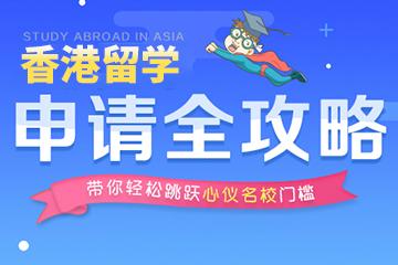 上海威久留學香港名校學習項目圖片