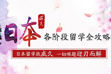 上海威久留學日本學習精品項目圖片