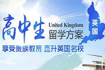 广州威久留学广州高中生英国留学方案图片图片