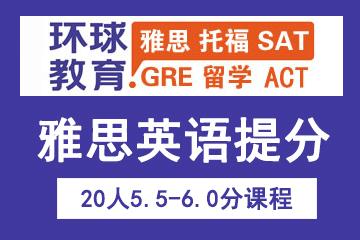 北京環球雅思北京環球雅思雅思20人5.5-6.0分課程圖片圖片