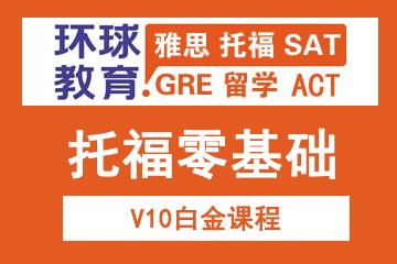 北京環球雅思北京環球雅思托福零基礎V10白金課程圖片圖片
