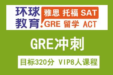 北京環球雅思北京環球雅思GRE目標320分 VIP8人課程圖片圖片