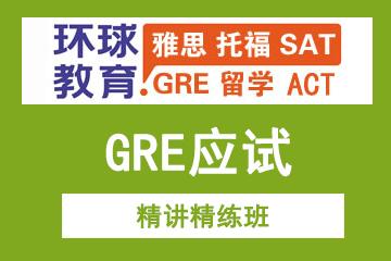北京環球雅思北京環球雅思GRE精講精練班圖片圖片