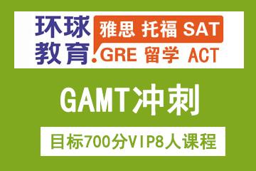 北京環球雅思北京環球雅思GAMT目標700分VIP8人課程圖片圖片