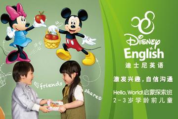上海迪士尼2-3歲啟蒙英語培訓課程圖片圖片
