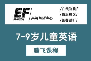 北京英孚教育英孚儿童英语腾飞凯发k8App7-9岁图片图片