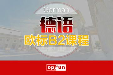 南京歐風小語種培訓中心南京歐風德語歐標B2培訓課程圖片圖片