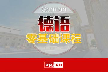南京歐風小語種培訓中心南京歐風德語零基礎培訓課程圖片圖片