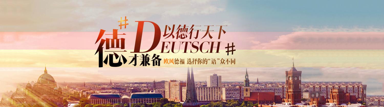 南京歐風小語種培訓中心