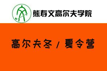上海熊壽文高爾夫培訓學校上海熊壽文高爾夫冬/夏令營圖片