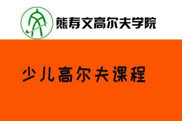上海熊寿文高尔夫培训学校上海熊寿文少儿高尔夫培训班图片