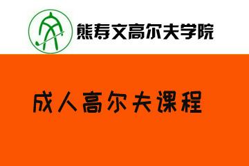 上海熊寿文高尔夫培训学校上海熊寿文成人高尔夫培训班图片