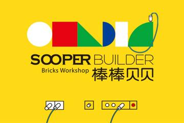 上海棒棒貝貝樂高培訓學校3歲小小樂高培訓課程圖片