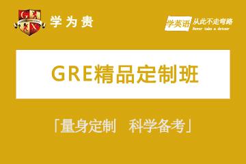 上海学为贵教育上海学为贵GRE精品定制凯发k8App图片