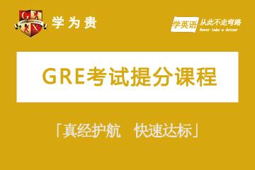 上海学为贵教育上海学为贵GRE考试提分凯发k8App图片
