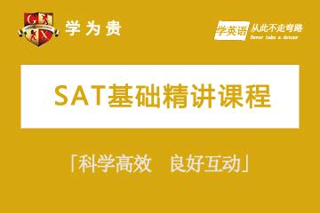 上海学为贵教育上海学为贵SAT基础精讲凯发k8App图片