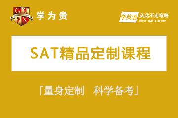 上海学为贵教育上海学为贵SAT精品定制凯发k8App图片