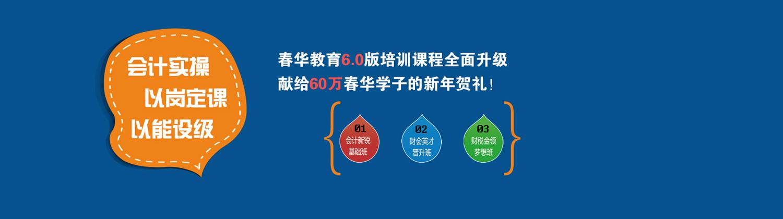 臺州春華教育