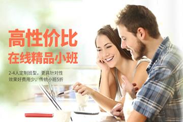 立刻说在线英语培训海外英语考试凯发k8App图片
