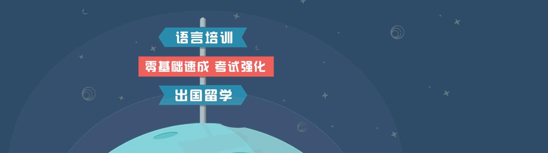 青島賽思(揚格)外語學校