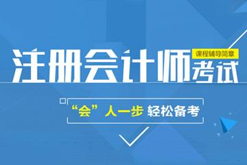 北京中公會計注冊會計師CPA輔導課程圖片圖片