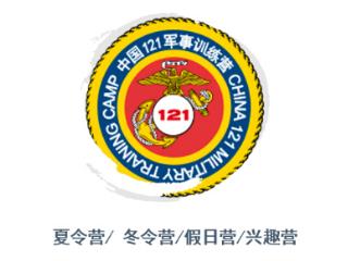中国121军事夏令营