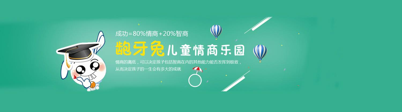 深圳齙牙兔兒童情商樂園